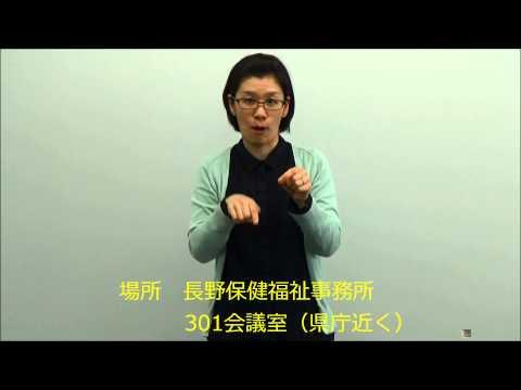 手話言語条例(仮称)制定に向けての講演会および意見交換会を開催します