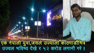 Please Subscribe Us for Daily News* :- https://goo.gl/83726F Like us our Official fb page :-https://www.facebook.com/ekurautenepal ५२ करोड लगानी गरी ...