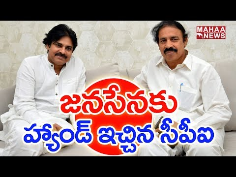 CPI Party Unhappy With Pawan Kalyan    AP Elections 2019