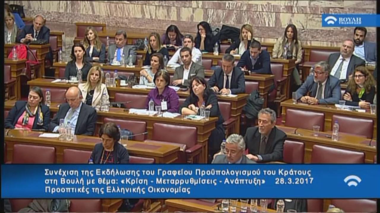 Εκδήλωση του Γραφείου Προϋπολογισμού του Κράτους στη Βουλή (5η Συνεδρία Β Μέρος)(28/03/2017)
