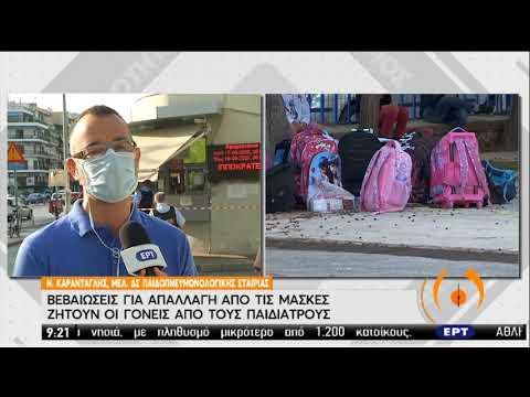 Μάσκες | Γονείς ζητούν απο παιδιάτρους βεβαιώσεις για τη μη χρήση μάσκας | 17/09/2020 | ΕΡΤ