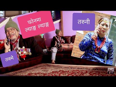 (तक्मे र तरुनीको फोनमा ल्याङ्ग ल्याङ्ग  मायाले सन्सार थाम्दैन Takme buda WBR Taruni Aruna Karki - Duration: 3 minutes, 27 seconds.)