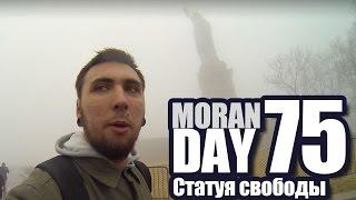 Moran Day 75 -Статуя Свободы