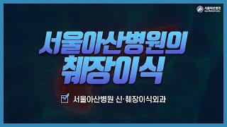 서울아산병원 췌장이식의 역사와 현황 미리보기