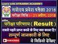 Navodaya vidyalaya entrance exam 2018 result, JNV 5th class Result 2018, Navodaya Maths