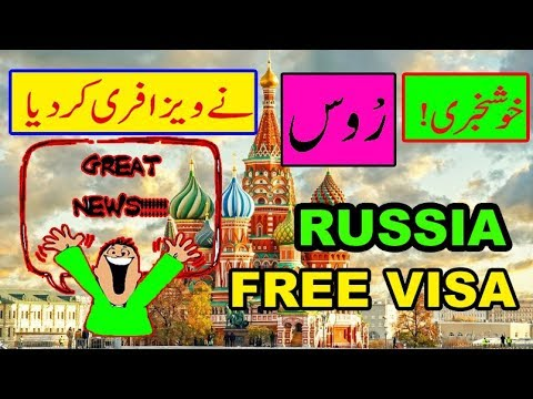 Visa Free Entry To Russia For FIFA World Cup In Urdu/Hindi 2018 BY PREMIER VISA CONSULTANCY