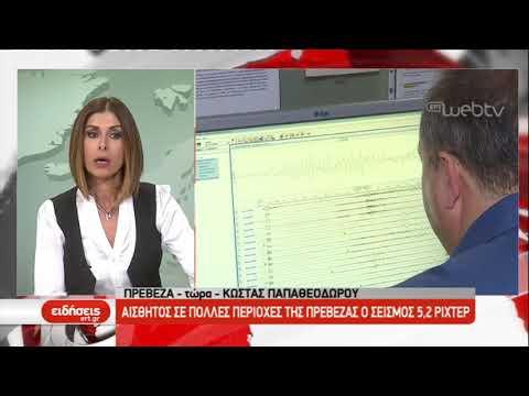 Ισχυρός σεισμός 5,2 ρίχτερ στην Πρέβεζα τα ξημερώματα | 05/02/2019 | ΕΡΤ