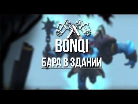 "DOTA 2 - БАРА В ЗДАНИИ (BY BONQI) (ПАРОДИЯ ""БАТЯ В ЗДАНИИ"")"