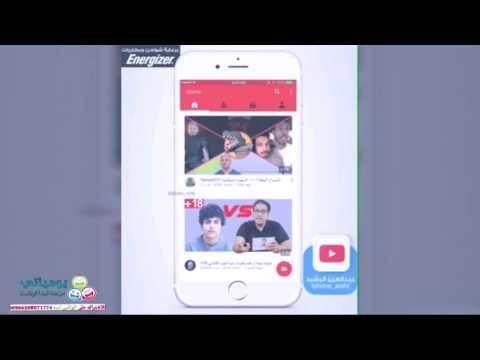 #فيديو : #شاهد طريقة وضع قيود في اليوتيوب للاطفال