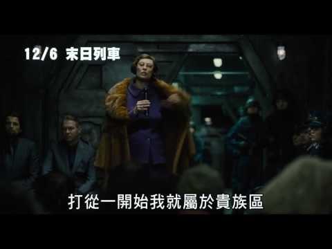 12 06《末日列車》精彩片段絕地反攻篇