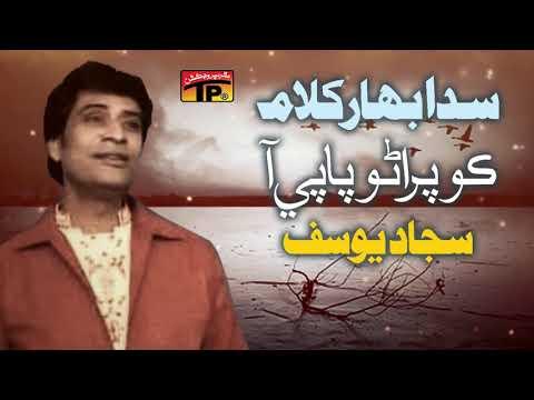 Video Kopranu Paapi Aa - Sajjad Yousuf - Sindhi Old Songs download in MP3, 3GP, MP4, WEBM, AVI, FLV January 2017