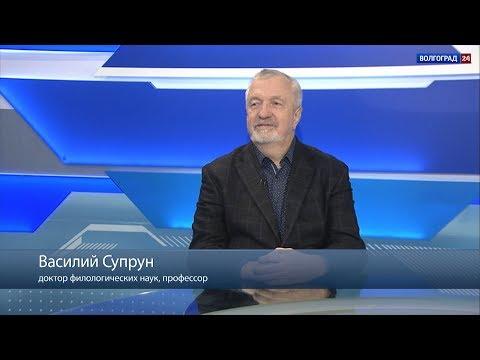 Святочные гадания. Василий Супрун, доктор филологических наук, профессор