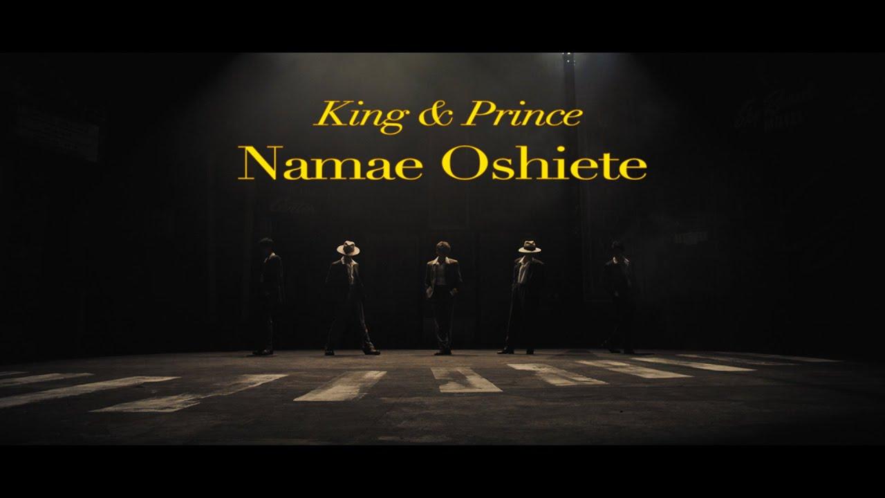 King & Prince「Namae Oshiete」YouTube Edit