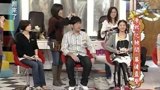 康熙來了 2009-05-04 Pt.3/5 康熙化妝間 幕後直擊