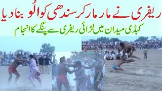Amin Sindhi Fight With Refeere Open Kabaddi Fight 2018 Jawed Iqbal Jatto Vs Gujjar - Youtube