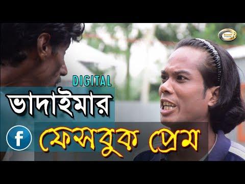 Bangla Comedy - Digital Vadaimar Facebook Prem | ডিজিটাল ভাদাইমার ফেসবুক প্রেম | Eid Exclusive
