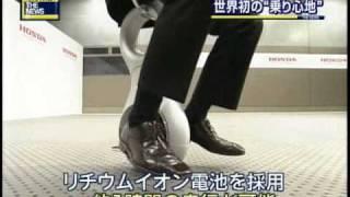 Honda Asimo Robot U3-X  Latest Japanese Robotics Invention新しい 先進技術