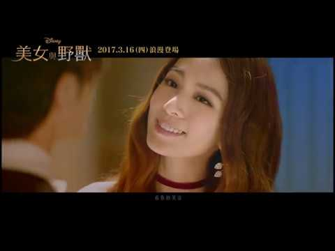 Beauty and the Beast (Chinese ver.) - Hebe Tien & Boran Jing