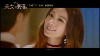 Video 《美女與野獸》中文主題曲 田馥甄/井柏然 Official Music Video MP3, 3GP, MP4, WEBM, AVI, FLV Desember 2017
