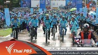 สถานีประชาชน - ลายพระหัตถ์ประวัติศาสตร์ขอบคุณคนไทย Bike For Mom ปั่นเพื่อแม่