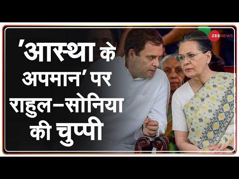 Exclusive: Kumbh Mela पर Congress Leader Udit Raj के आपत्तिजनक बयान का मतलब? | Yogi Adityanath