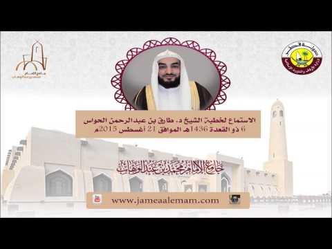 خطبة الشيخ د. طارق بن عبدالرحمن الحواس 6 ذو القعدة 1436هـ الموافق 21 أغسطس 2015م