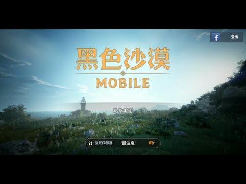 《黑色沙漠 MOBILE》手機遊戲玩法與攻略教學!