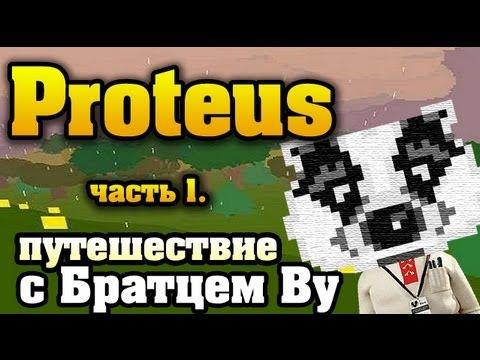 Путешествие в Proteus 1/2 с Братцем Ву HD