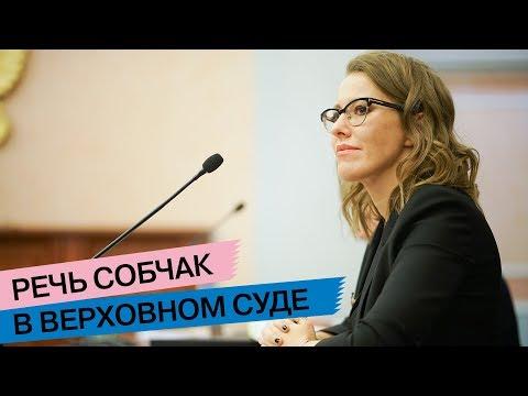 «Что и требовалось доказать». Речь Ксении Собчак в Верховном суде