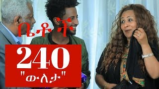 "Betoch - ""ውለታ"" Comedy Ethiopian Series Drama Episode 240"