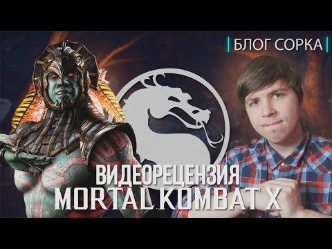 Mortal Kombat 10 (X) - Mortal Kombat X / �������������