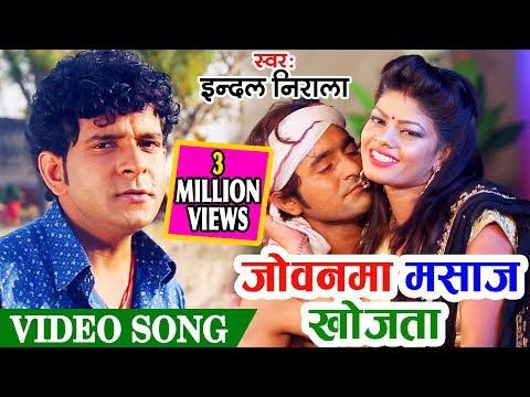 Video Bhojpuri New Song 2017 जोबनमा मसाज खोजता देह रियाज खोजता (इंदल निराला ) download in MP3, 3GP, MP4, WEBM, AVI, FLV January 2017