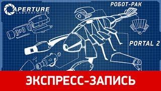 Лучшие моменты пятничного кооперативного приключения Максима Кулакова и Максима Солодилова в Portal 2.