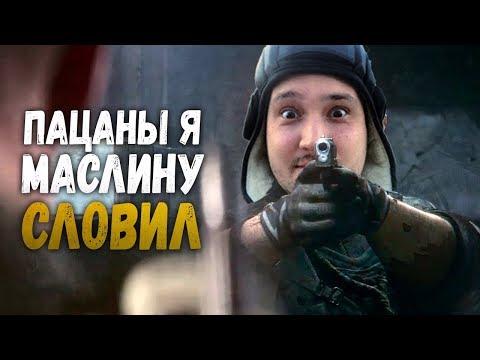🔴 ПАЦАНЫ, Я МАСЛИНУ СЛОВИЛ - Escape From Tarkov 18+