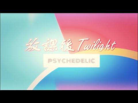 【EDB-PROMO】放課後トワイライト【Psychedelic】