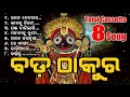 Devotional Songs | BADA THAKUR | Lyric & Music by Alok Dev | Total Cassette