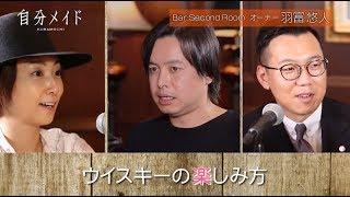 ラジオ「自分メイド」#28本編
