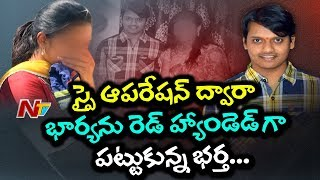 Video Software Engineer Hangs Himself in Hyderabad, Suspecting Wife's | Be Alert  | NTV MP3, 3GP, MP4, WEBM, AVI, FLV Maret 2019