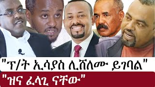 Ethiopia: የኢትዮታይምስ የዕለቱ ዜና | EthioTimes Daily Ethiopian News | Abiy Ahmed | Isaias Afwerki