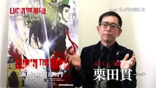 Nonton Lupin The Iiird Chikemuri No Ishikawa Goemon Interview  Eng Subs  Film Subtitle Indonesia Streaming Movie Download