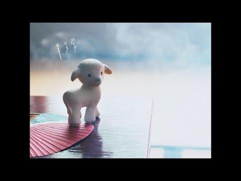 """, title : '羊文学 """"ロマンス"""" (Official Music Video)'"""