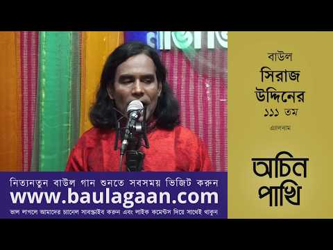 Video Ochin Pakhi... Singer : Baul Siraj Uddin download in MP3, 3GP, MP4, WEBM, AVI, FLV January 2017