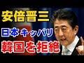 【日本が韓国を拒絶!】安倍晋三首相の平昌五輪訪韓、要求に・・・ 首を縦に振れば