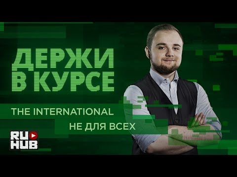 Держи в Курсе: The International не для всех! (видео)