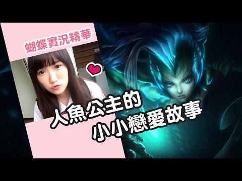 蝴蝶兒  -  國小暗戀男生然後幻滅的故事