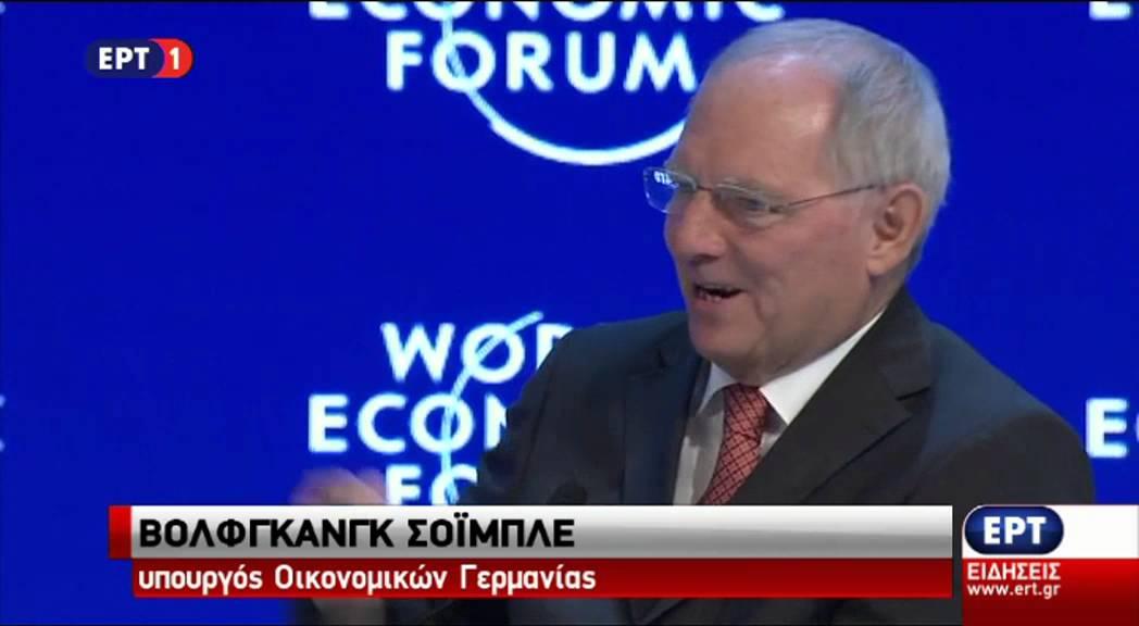 Ο Σόιμπλε για τη συμμετοχή του ΔΝΤ στο πρόγραμμα της Ελλάδας