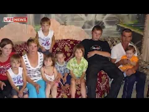 Семья с 11 детьми живет на 300 рублей в день...