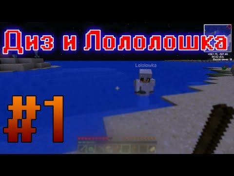 Диз и Lololoshka - 1 MrLololoshka