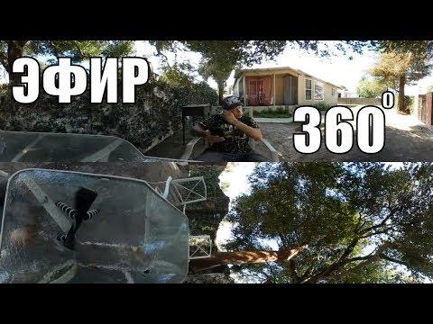 [Test] Прямой эфир в 360 градусов:)