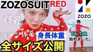 【ZOZOSUIT】RED着てみた。全サイズ公開◆身長体重・3サイズなど。これが貧乳&洋ナシ体系よ。池田真子 Tik Tok始めました。ZOZOTOWN